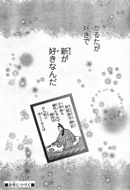 ...will always love karuta, and Arata too.