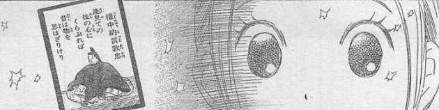 Chihayafuru Manga: Poems 119 & 120