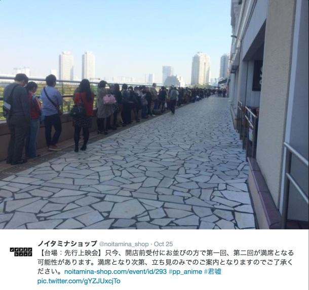 noitaminA_queue