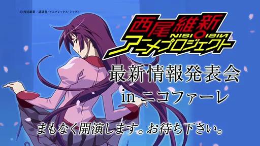 Bakamonogatari_Event_01