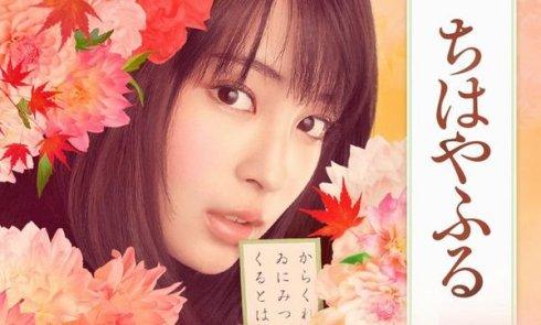 Chihayafuru_film2