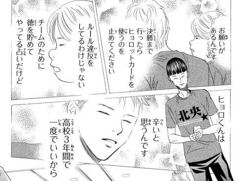 Chihayafuru_05