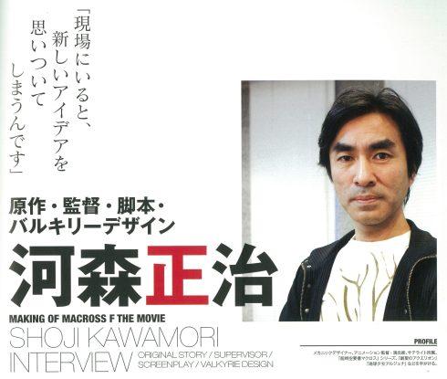 diva_kawamori
